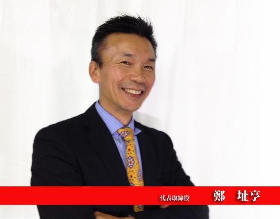 有限会社日英ジャパン 代表取締役 鄭址亨