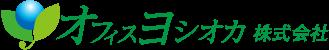 オフィスヨシオカ株式会社