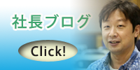 アメーバブログ 村上化学研究所